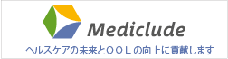Mediclude ヘルスケアの未来とQOLの向上に貢献します