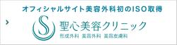 オフィシャルサイト美容外科初のISO取得 聖心美容外科クリニック